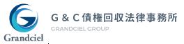 G&C債権回収法律事務所(個人向け)